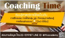 หลักสูตร การพัฒนาทักษะการเป็นโค้ช (Coaching Time)