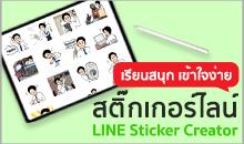 หลักสูตร Line Sticker Creator (ใช้ร่วมกับ Pen Tablet)