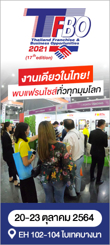 งาน Thailand Franchise & Business Opportunities 2021