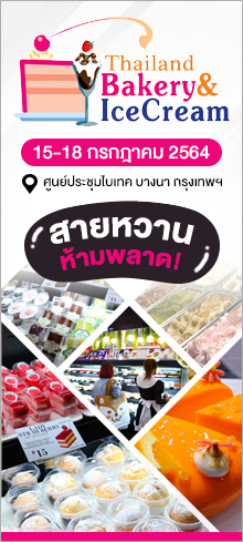 งาน Thailand Bakery & Ice-Cream 2021