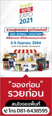 งาน Smart SME Expo 2021