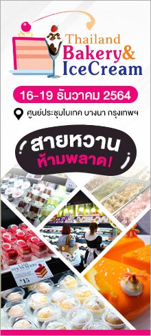 งาน Thailand Bakery & Ice-Cream 2021