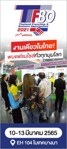 งาน Thailand Franchise & Business Opportunities 2021