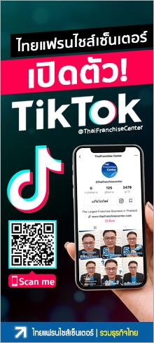TikTok แฟรนไชส์แห่งแรกในไทย