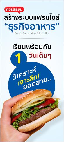 หลักสูตรแฟรนไชส์ ธุรกิจอาหาร (Food Franchise Start Up)