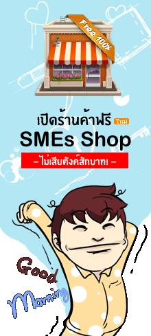 เปิดร้านค้าฟรี SMEs Shop