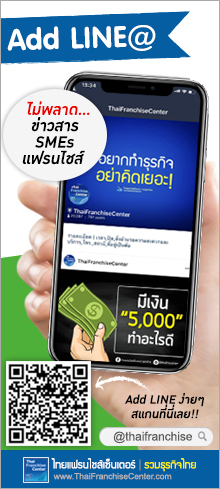 Add LINE@ : @thaifranchise