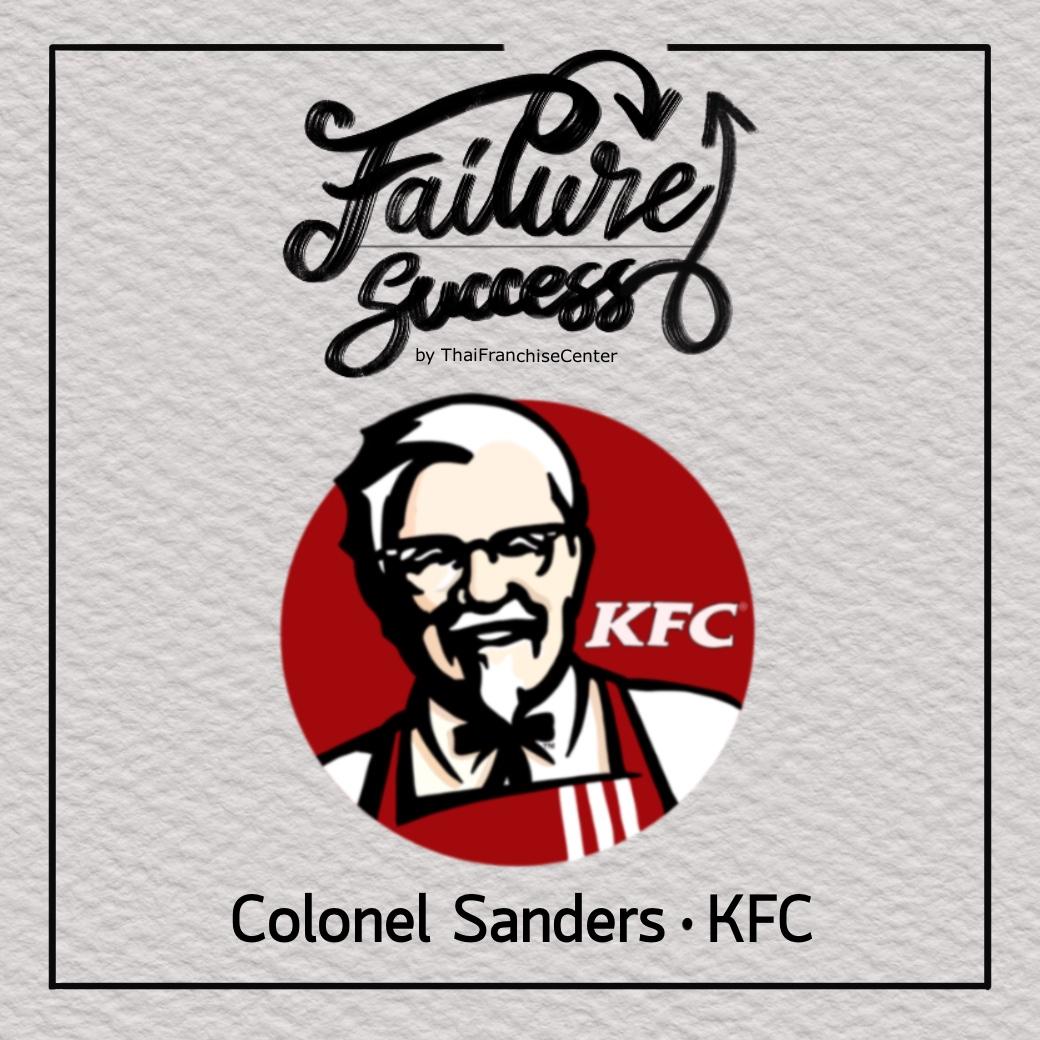 FAILURE & SUCCESS   Colonel Sanders : KFC (Series)