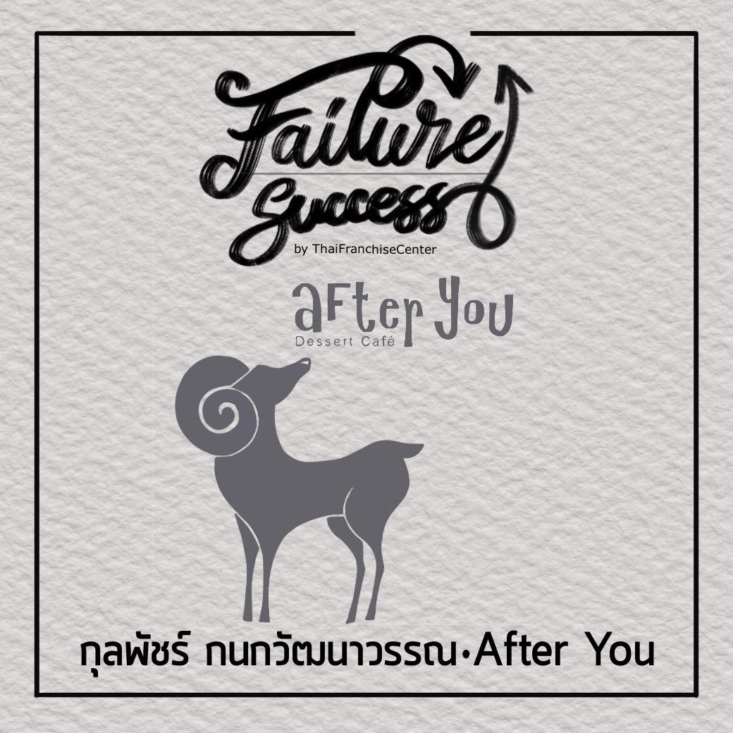 FAILURE & SUCCESS   กุลพัชร์ กนกวัฒนาวรรณ : After You (Series)