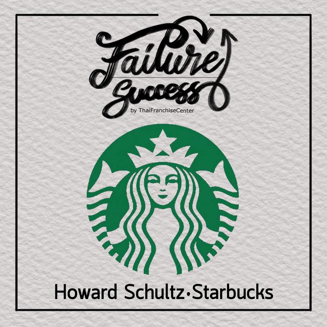FAILURE & SUCCESS   Howard Schultz : Starbucks (Series)