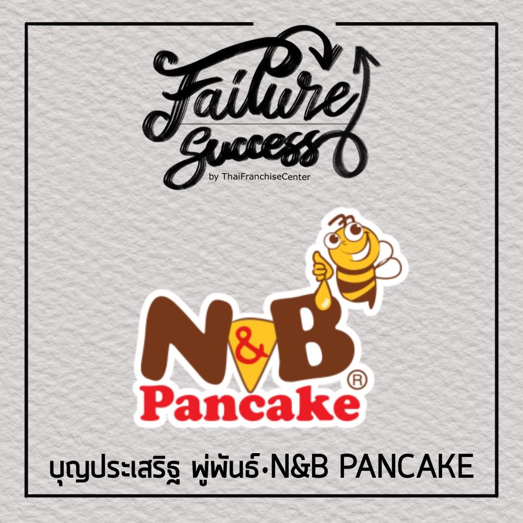 FAILURE & SUCCESS   บุญประเสริฐ พู่พันธ์ : N&B Pancake (Series)
