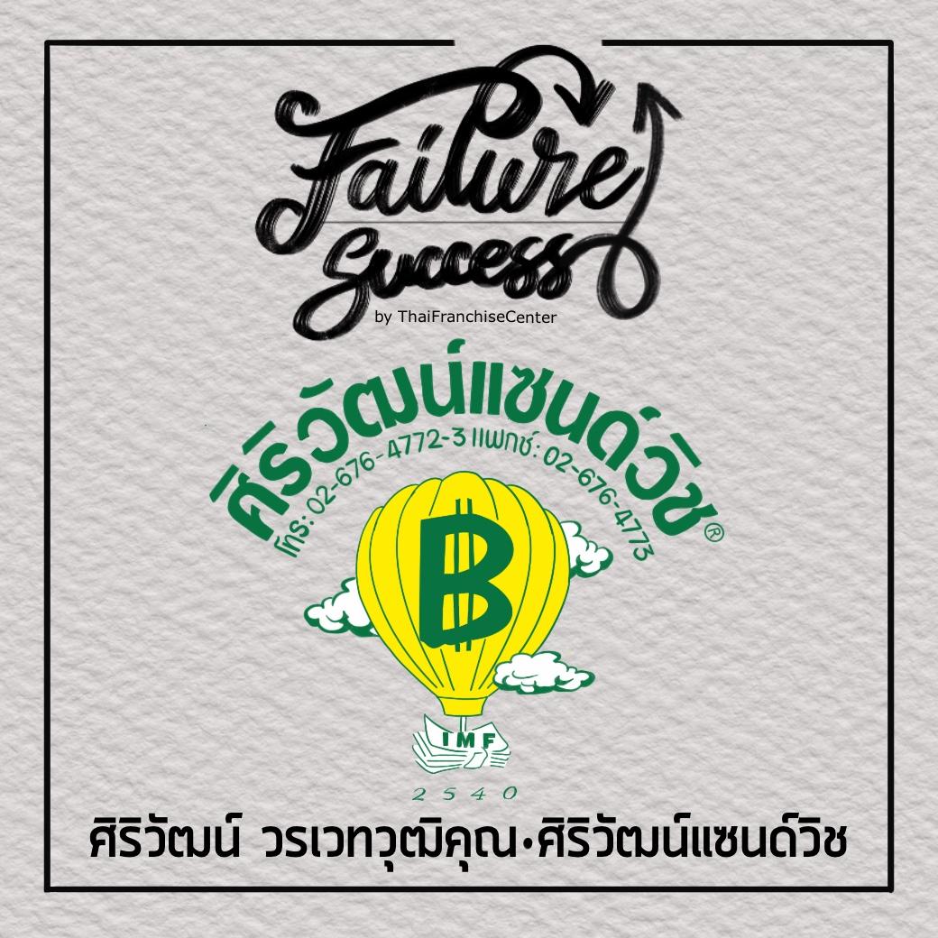 FAILURE & SUCCESS   ศิริวัฒน์ วรเวทวุฒิคุณ : ศิริวัฒน์แซนด์วิส (Series)