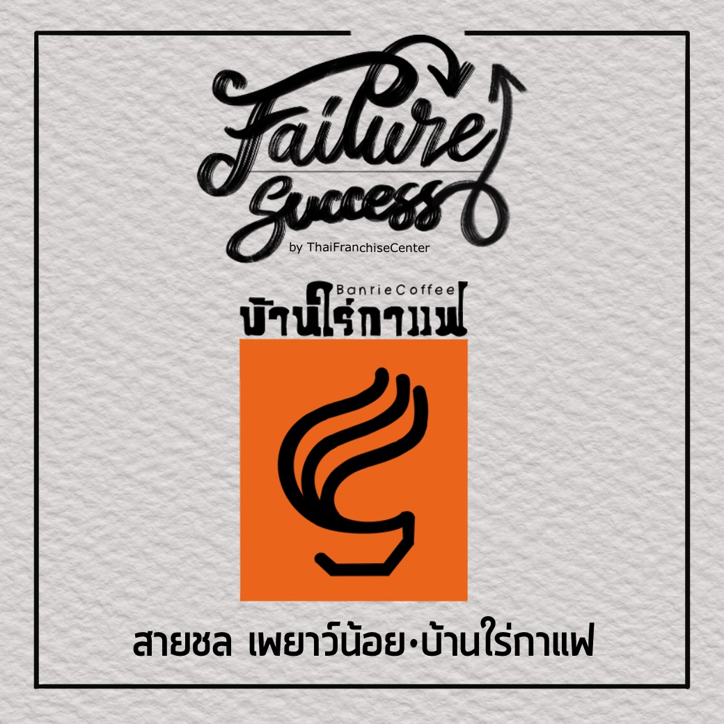 FAILURE & SUCCESS   สายชล เพยาว์น้อย : บ้านไร่กาแฟ (Series)