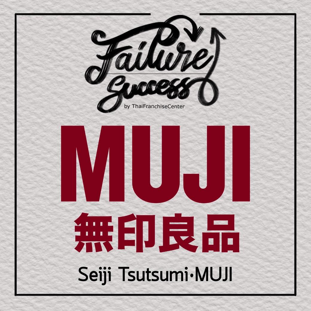 FAILURE & SUCCESS   Seiji Tsutsumi : MUJI (Series)