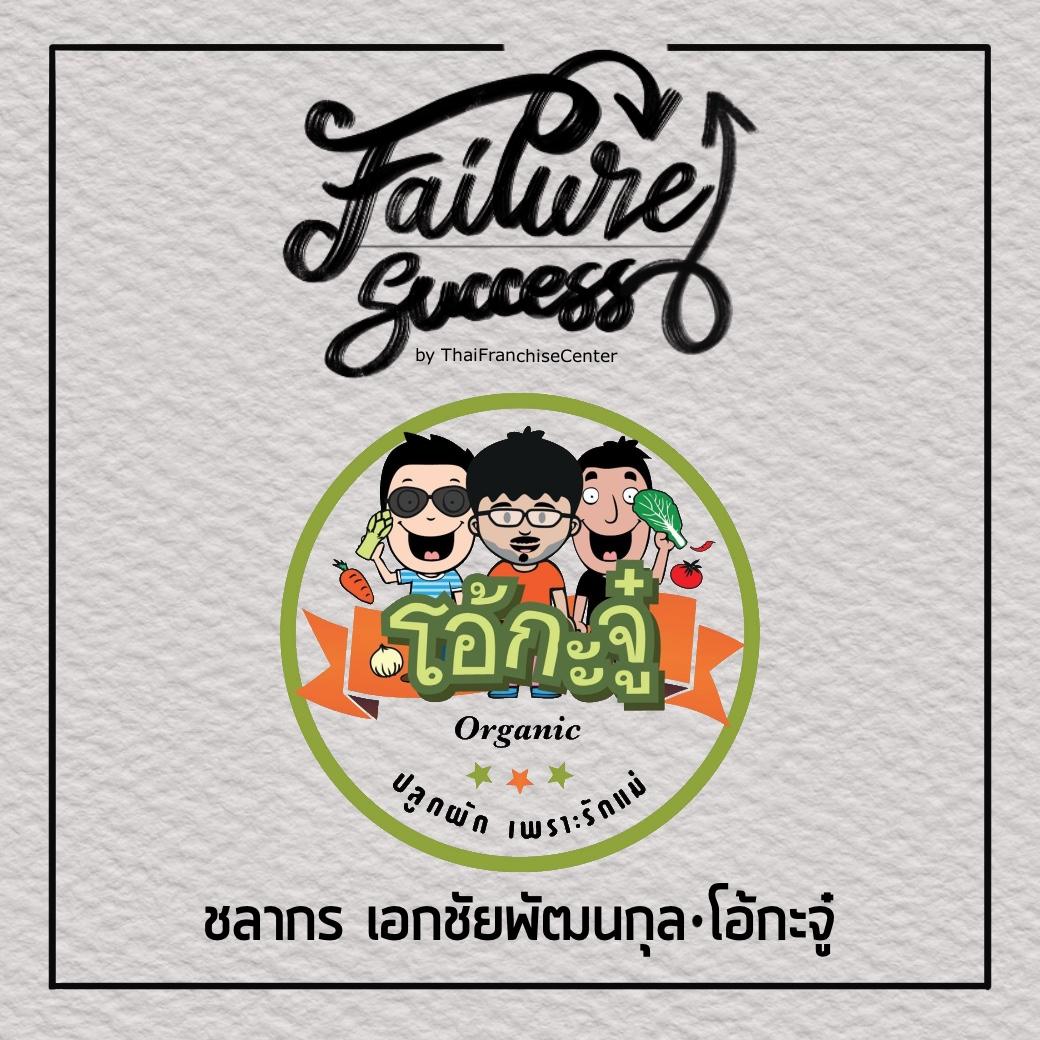 FAILURE & SUCCESS   ชลากร เอกชัยพัฒนกุล : โอ้กะจู๋ (Series)
