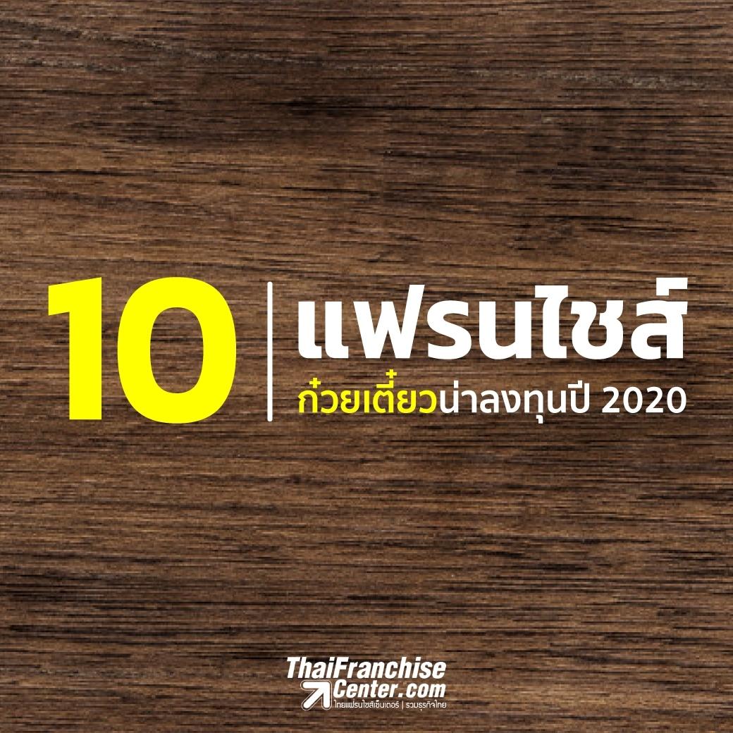 10 แฟรนไชส์ก๋วยเตี๋ยวน่าลงทุน ปี 2020