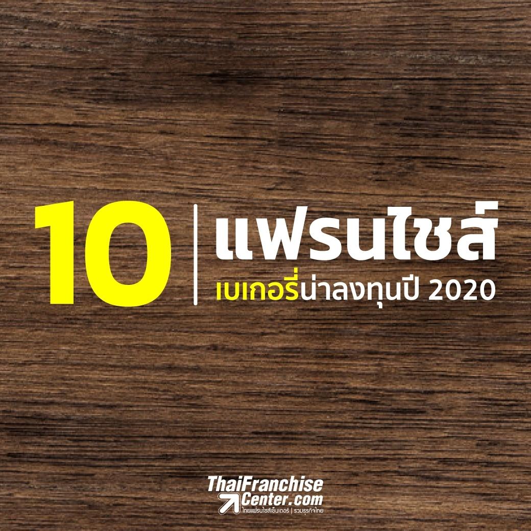10 แฟรนไชส์เบเกอรี่ น่าลงทุนปี 2020