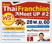สัมมนาการลงทุนแฟรนไชส์ The Waffle (ThaiFranchise Meet Up #2)