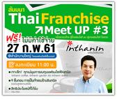 สัมมนาการลงทุน แฟรนไชส์อินทนิล (ThaiFranchise Meet Up #3)