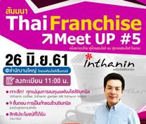 สัมมนาการลงทุน แฟรนไชส์อินทนิล (ThaiFranchise Meet Up #5)