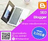 หลักสูตร อาชีพบล็อกเกอร์เงินล้าน (SEO Blogger)