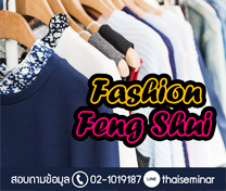 หลักสูตร Fashion Feng Shui#3