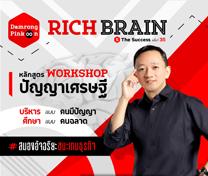 หลักสูตร Rich Brain ปัญญาเศรษฐี (Workshop) #สมองอัจฉริยะ ชนะเกมธุรกิจ