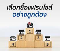 หลักสูตร การเลือกซื้อธุรกิจแฟรนไชส์ อย่างถูกต้อง! (Best Selection in Franchise Business) #6