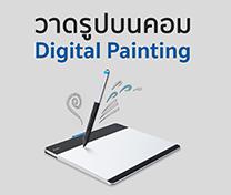หลักสูตร วาดรูปบนคอม (Digital Painting)