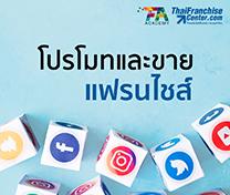หลักสูตร Online Marketing โปรโมทและขายแฟรนไชส์