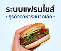 หลักสูตรแฟรนไชส์ ธุรกิจอาหารขนาดเล็ก (Food Franchise Start Up) #7