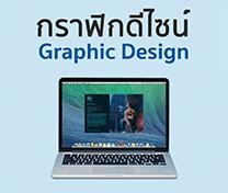 หลักสูตร กราฟิกดีไซน์ (Graphic Design)