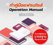 หลักสูตร การทำคู่มือแฟรนไชส์ (Operation Manual Franchise)