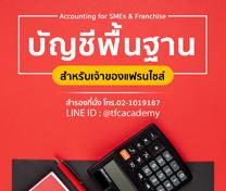 หลักสูตร บัญชีพื้นฐานสำหรับแฟรนไชส์ (Accounting for Franchise)