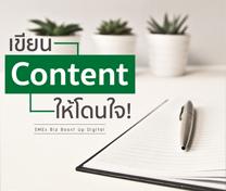 หลักสูตร เขียน Content ให้โดนใจ!