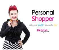หลักสูตร Personal Stylist (Personal Shopper)