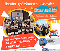 หลักสูตร เปิดร้านอาหารแบบขั้นเทพ ยุค 5.0 (New Restuarant Start Up)
