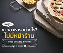 หลักสูตร ขายอาหารอย่างไร? ไม่มีหน้าร้าน (Food Delivery System)