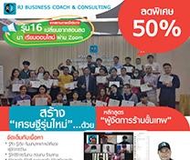 หลักสูตร ผู้จัดการร้านขั้นเทพ (Online)