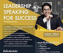 สัมมนา Leadership Speaking For Success