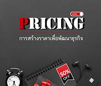 หลักสูตร การสร้างราคาเพื่อการพัฒนาธุรกิจ (Online)