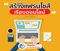 หลักสูตร สร้างแฟรนไชส์ (Online) โดยสมาคมแฟรนไชส์ไทย