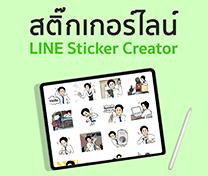 หลักสูตร สติ๊กเกอร์ไลน์ (LINE Sticker Creator)
