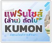 แฟรนไชส์ (ล้าน) ถัดไป...Kumon